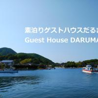 Guest House Darumaya Marine Sports D-style, hotel in Nishinoshima-cho