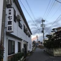 七倉荘、大町市のホテル
