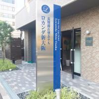 Locanda Shin-Osaka
