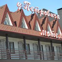 Motel U Petrovicha, hotel near Tolmachevo Airport - OVB, Ob