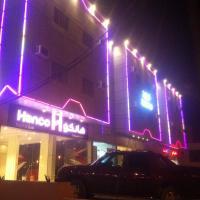 قصر الباحة للوحدات السكنية المفروشة، فندق في الباحة