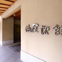 Kamisuwa Onsen Aburaya Ryokan, hotel in Suwa