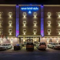 مشارف الفخامة, hotel em Ahad Rafidah