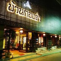 Kongkam House, hotel in Mae Sai