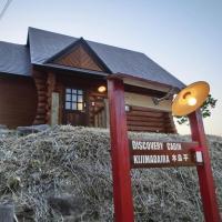 Discovery Cabin Kijimadaira / Vacation STAY 2152, hotel in Kijimadaira