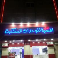 Nozl el Masara Furnished apartments, hotel em Al-Kharj