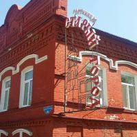 Stariy Gorod, отель в Кунгуре