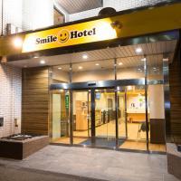 Smile Hotel Utsunomiya Higashiguchi, hotel in Utsunomiya