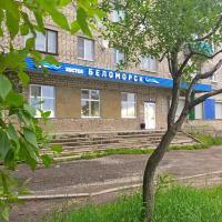 Хостел Беломорск, отель в Беломорске