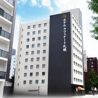 ホテル ラフィナート 札幌、札幌市のホテル