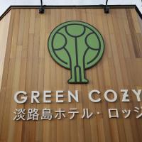 淡路島ホテル・ロッジ GREEN COZY、南あわじ市のホテル