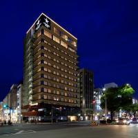 カンデオホテルズ 神戸トアロード、神戸市のホテル
