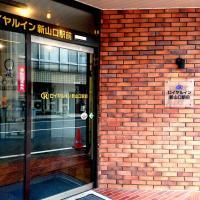 Royal Inn Shinyamaguchi Ekimae, hotel in Yamaguchi