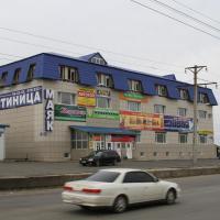 """гостиница """"МАЯК"""", отель в Благовещенске"""