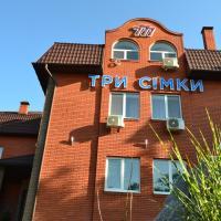 Три Сімки, hotel in Vyshhorod