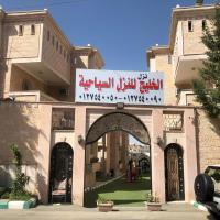 Al Khaleej Tourist INN - Al Taif, Al Hada, hotel in Al Hada