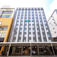 ユニゾイン京都河原町四条、京都市のホテル