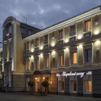 Покровский Посад, отель в Нижнем Новгороде