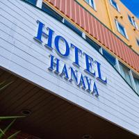 哈那亞酒店
