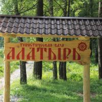 Турбаза Алатырь, отель в Усть-Муны