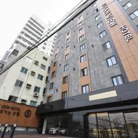 Busan Station View Hotel, отель в Пусане