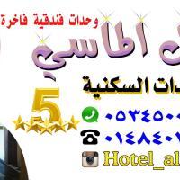 Masa Homes Furnished Apartments, hotel em Medina