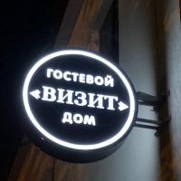 """Гостевой дом """"Визит"""""""