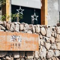 Simatai No.19 Villa, hotel in Miyun