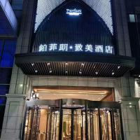 Xi'an PERFECT BY BOFFOL HOTEL, hotel in Xi'an