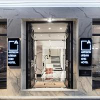 Antigon Urban Chic Hotel - The Leading Hotels of the World, отель в Салониках