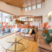 Tyler's Vacation Villa Osaka Castle 泰楽居 大阪城