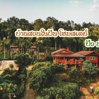 Ban Suan Nai Fun Homestay, hotel in Pua