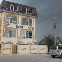 Гостевой дом Визит, отель в Абинске
