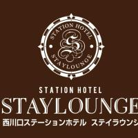 Nishikawaguchi Station Hotel Stay Lounge、川口市のホテル