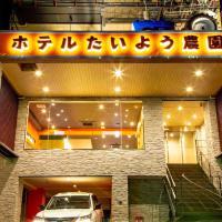 Hotel Taiyo Noen Nibancho, hotel in Matsuyama