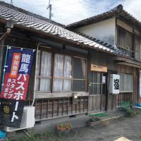 伊尾木ステーションゲストハウス、安芸市のホテル