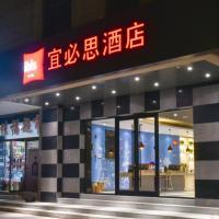 Ibis Lanzhou Customs House Hotel, hotel near Lanzhou Zhongchuan International Airport - LHW, Lanzhou