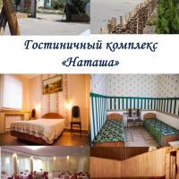 Gostinichnyy Kompleks Natasha