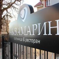 Отeль Аквамарин, отель в Янтарном