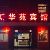 Beijing XinHuaYuan Hotel, hotel di Beijing