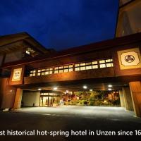湯元ホテル、雲仙市のホテル