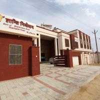RnB Shanti Niketan by 1589 Hotels, hotel in Sīkar