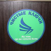"""Art-Room """"Чистые ключи"""", отель в Ярославле"""