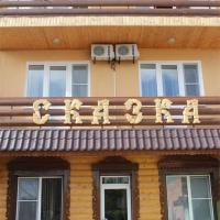 Отель Сказка, отель в Астрахани