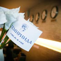Отель Темиринда , отель в Таганроге