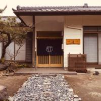島の宿 近 〜KON〜
