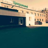 Отель Центральный, отель в Петрозаводске