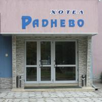 ХОТЕЛ РАДНЕВО, hotel in Radnevo