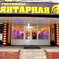 Yantarnaya Hotel
