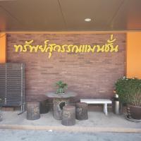 Sab Suwarn Mansion